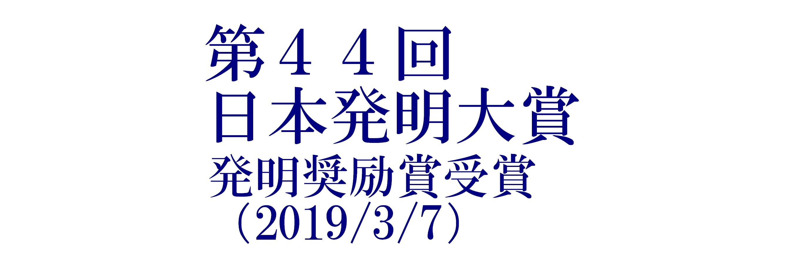 第44回 日本発明大賞 発明奨励賞(2019.3)受賞
