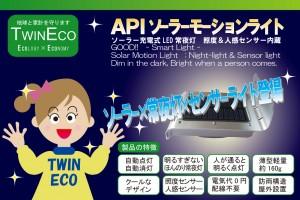 twineco_pac_main_m[1]