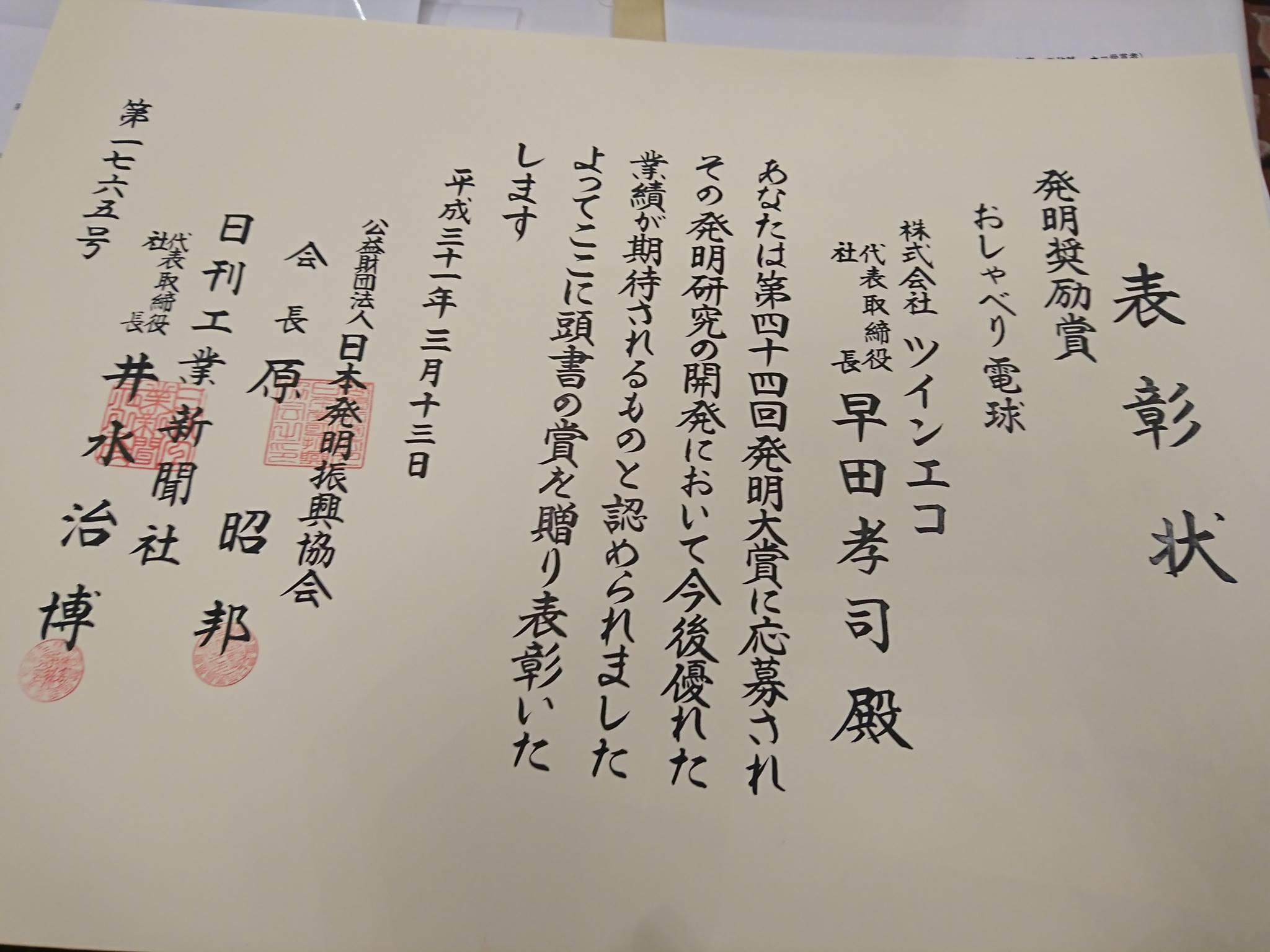 第44回発明大賞表彰式2019/3/13 at明治記念館 水平開きノートの中村社長にお会いしました